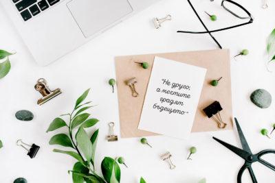 вдъхновяващи цитати мисли мотивация creatoria