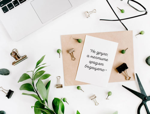 Вдъхновяващи цитати, които ще те мотивират